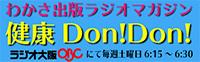 健康DonDon