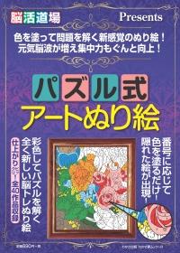 パズルぬり絵表紙最新_01