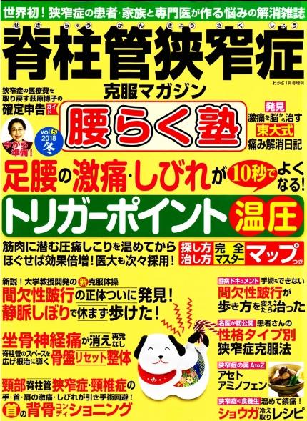 腰らく塾Vol.5