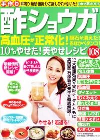 酢ショウガH1_01