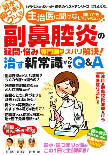 治す 副 鼻腔 ツボ 炎